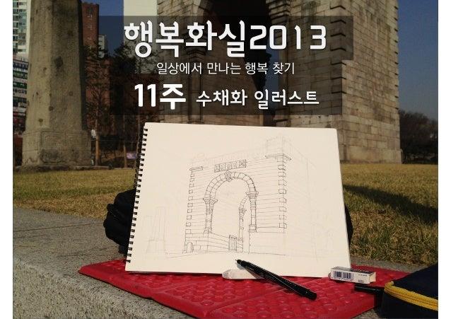 행복화실2013 일상에서 만나는 행복 찾기11주   수채화 일러스트