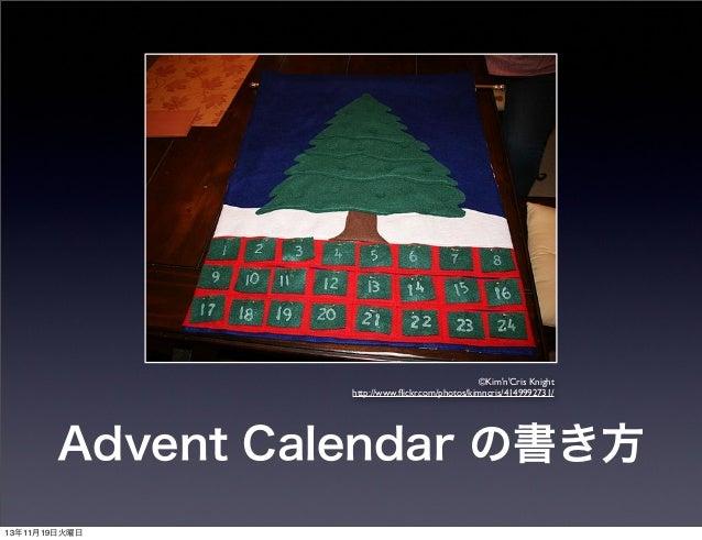 ©Kim'n'Cris Knight http://www.flickr.com/photos/kimncris/4149992731/  Advent Calendar の書き方 13年11月19日火曜日