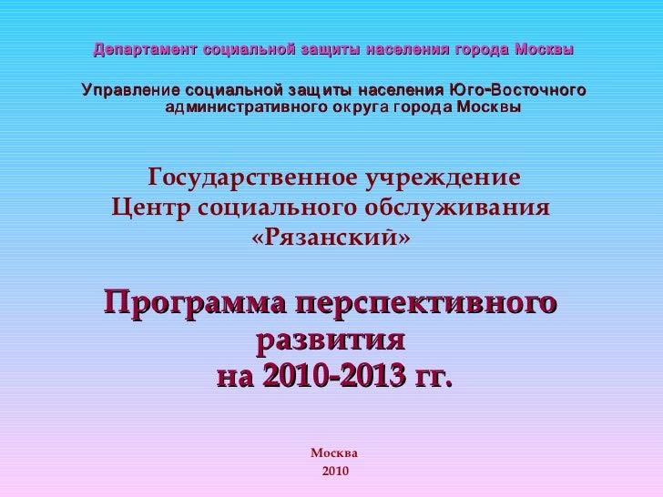 <ul><li>Департамент социальной защиты населения города Москвы </li></ul><ul><li>Управление социальной защиты населения Юго...
