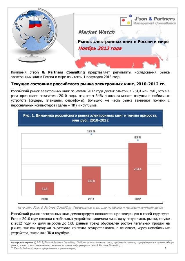 Компания J'son & Partners Consulting представляет результаты электронных книг в России и мире по итогам 1 полугодия 2013 г...