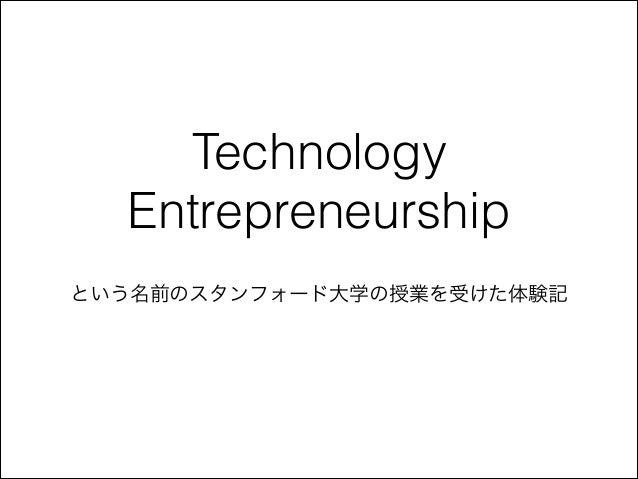 Technology Entrepreneurship という名前のスタンフォード大学の授業を受けた体験記