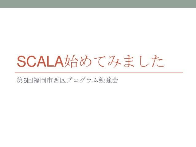 SCALA始めてみました 第6回福岡市西区プログラム勉強会