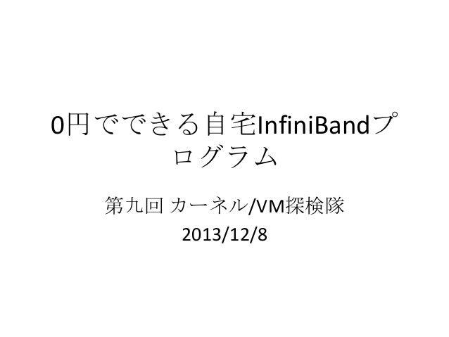 0円でできる自宅InfiniBandプ ログラム 第九回 カーネル/VM探検隊 2013/12/8