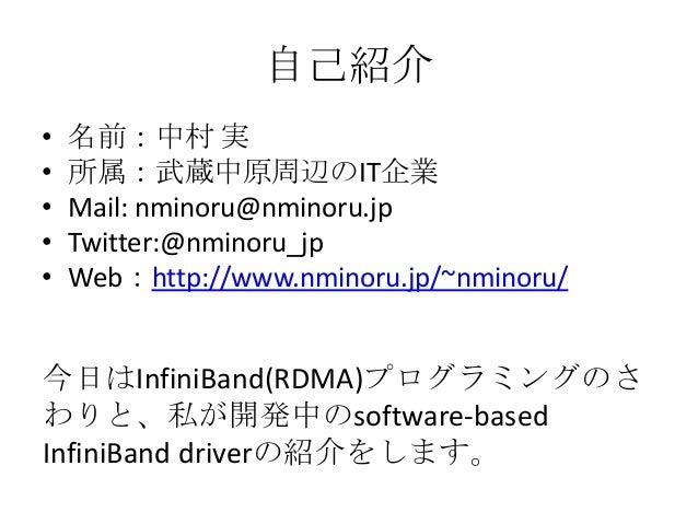 0円でできる自宅InfiniBandプログラム Slide 2