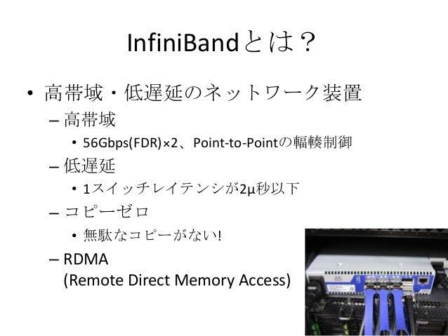 0円でできる自宅InfiniBandプログラム Slide 3