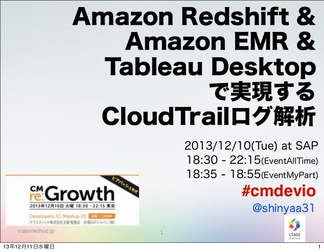 Amazon Redshift & Amazon EMR & Tableau Desktop で実現する CloudTrailログ解析 2013/12/10(Tue) at SAP 18:30 - 22:15(EventAllTime) 18:...