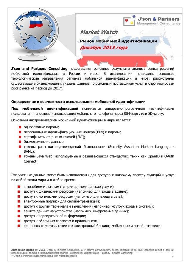 J'son and Partners Consulting представляет основные результаты анализа рынка решений мобильной идентификации в России и ми...