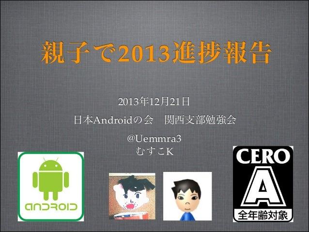 親子で2013進  報告  2013年12月21日! 日本Androidの会関西支部勉強会 ! @Uemmra3! むすこK