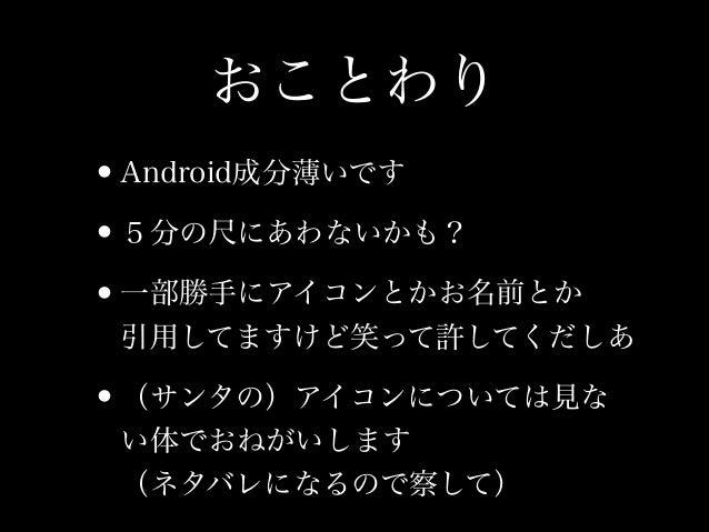 2013 12-21-親子で2013進捗報告-private Slide 2