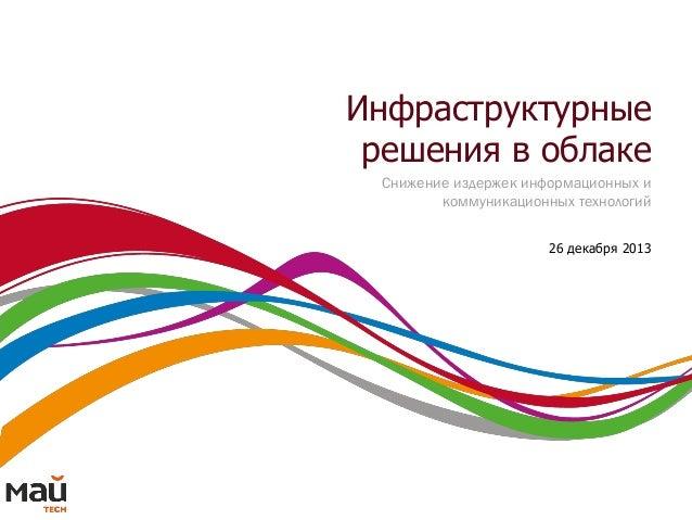 Инфраструктурные решения в облаке Снижение издержек информационных и коммуникационных технологий 26 декабря 2013