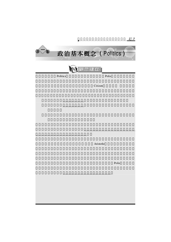 政治學:讀實力 2013年高普考(學儒) Slide 2