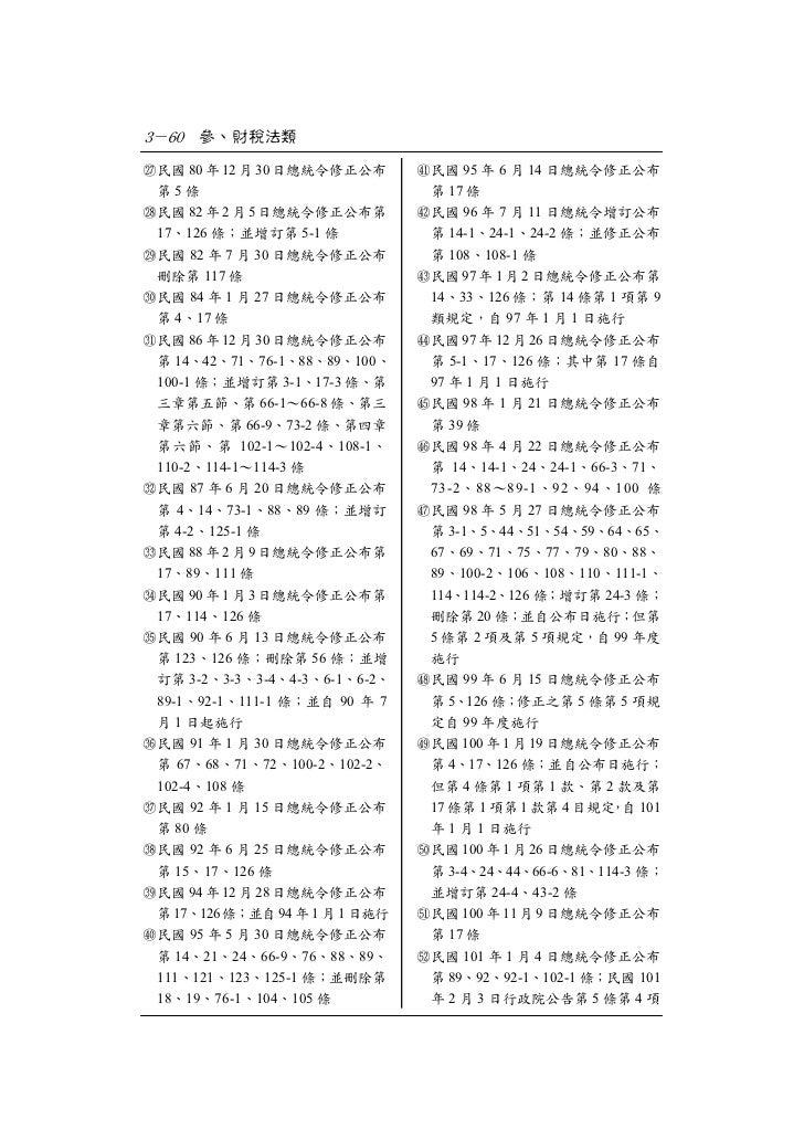 3-60 參、財稅法類民國 80 年 12 月 30 日總統令修正公布       民國 95 年 6 月 14 日總統令修正公布 第5條                             第 17 條民國 82 年 2 月 5 日...