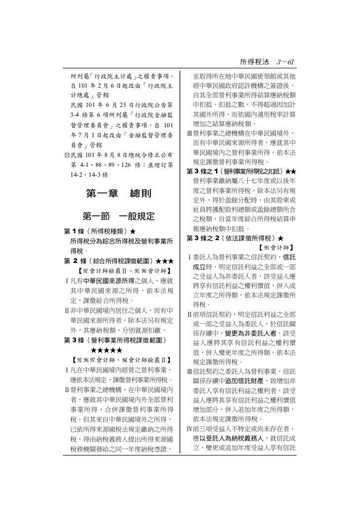 所得稅法   3-61 所列屬  「行政院主計處」    之權責事項,    並取得所在地中華民國使領館或其他 自 101 年 2 月 6 日起改由「行政院主    經中華民國政府認許機構之簽證後, 計總處」管轄                ...