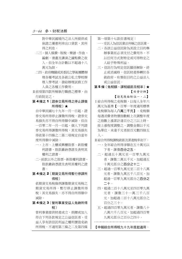 3-64 參、財稅法類     對中華民國境內之法人所提供或     第一項第十七款但書規定:     保證之優惠利率出口貸款,其所     一、受託人為信託業法所稱之信託業。     得之利息。              二、各該公益信託除為...