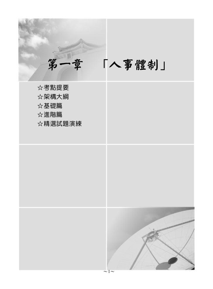 第一章      「人事體制」☆考點提要☆架構大綱☆基礎篇☆進階篇☆精選試題演練          ~1~