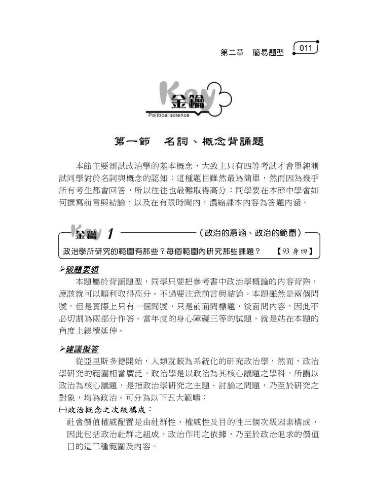 政治學 金鑰-2013高普考.三四等.調查局學儒 Slide 3