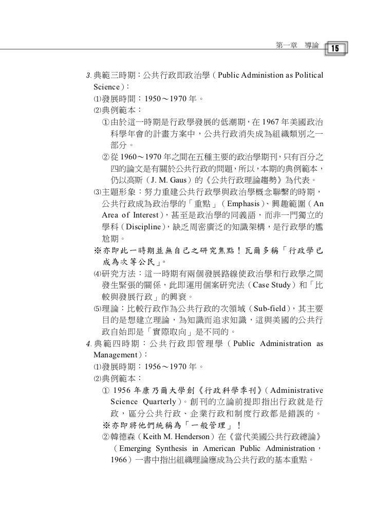 第一章    導論                                                               15典範三時期:公共行政即政治學(Public Administion as Political ...
