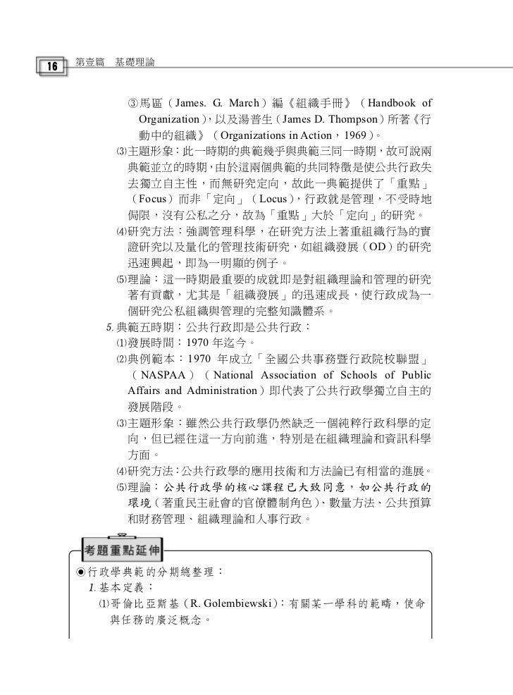 第壹篇    基礎理論16            馬區(James. G. March)編《組織手冊》(Handbook of              Organization)                          ,以及湯普...