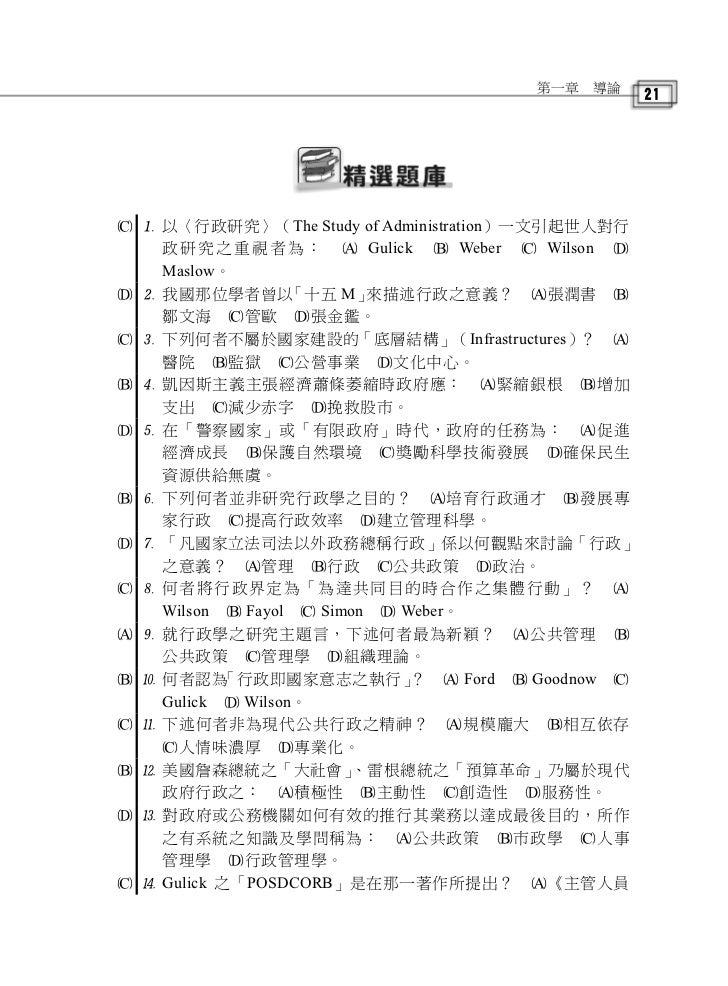 第一章   導論                                                     21  以〈行政研究〉(The Study of Administration)一文引起世人對行    政 研 究 之...