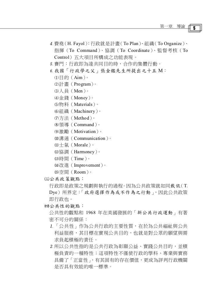第一章   導論                                                           5    費堯  (H. Fayol)                  :行政就是計畫    (To Pl...