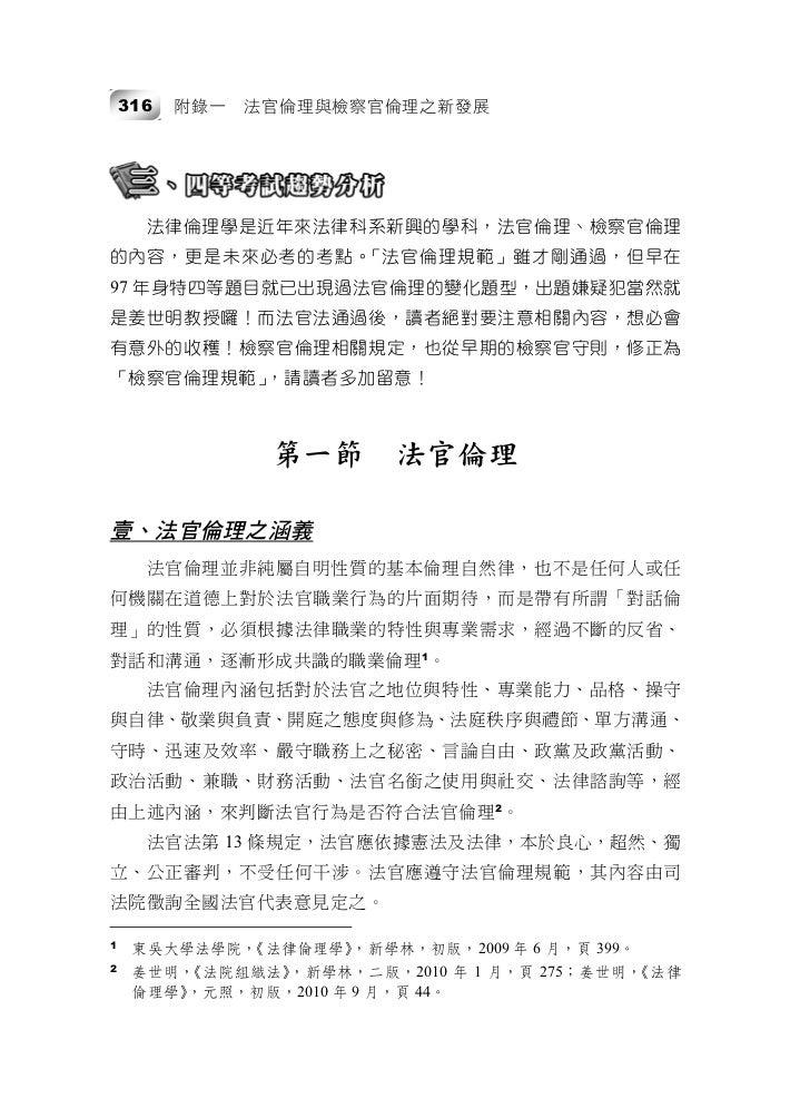 法院組織法 解體真書-2013司法三.四等保成 Slide 2