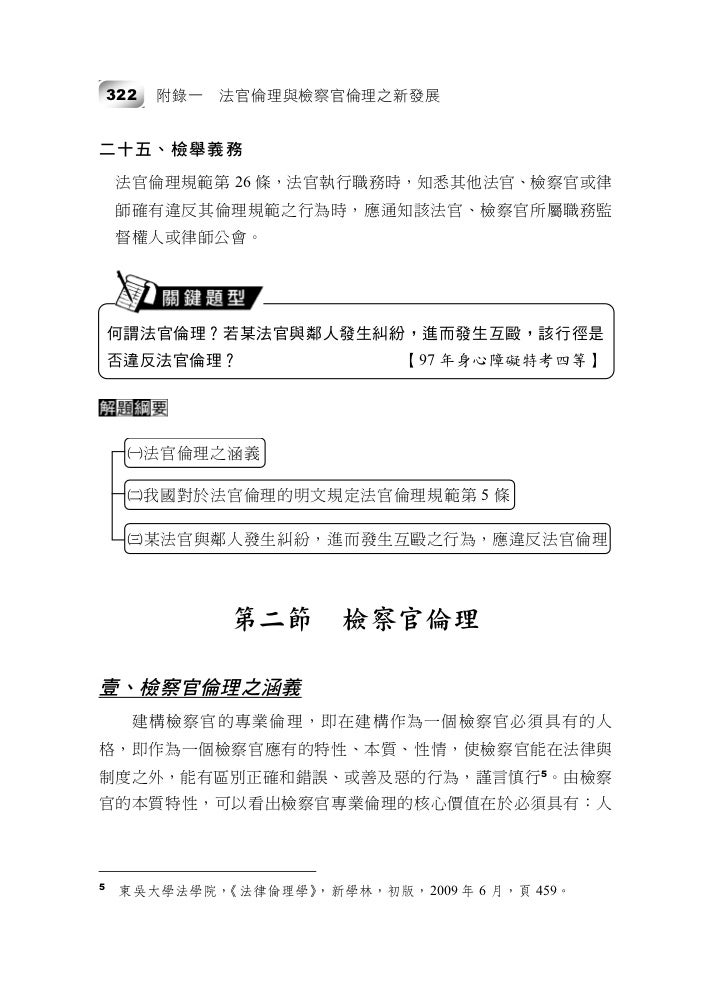 法院組織法 解體真書-2013司法三.四等保成 Slide 3