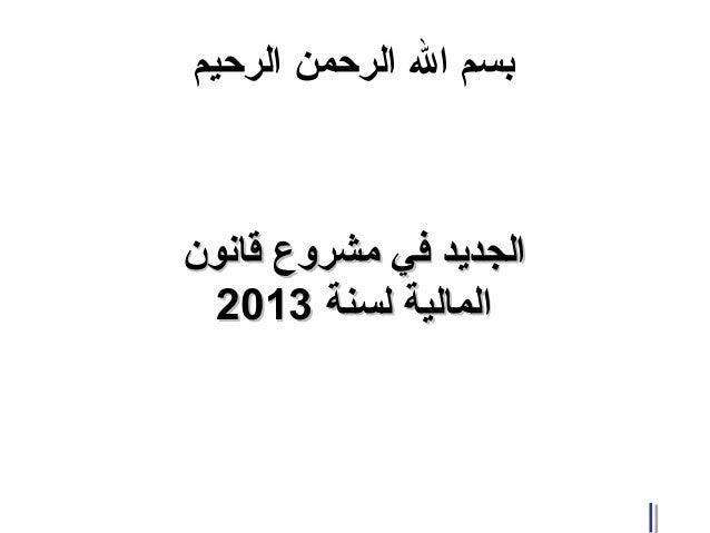 بسم ال الرحمن الرحيمالجديد في مشروع قانون  المالية لسنة 3102