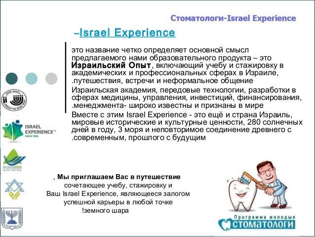 – Israel Experience       это название четко определяет основной смысл       предлагаемого нами образовательного продукта ...