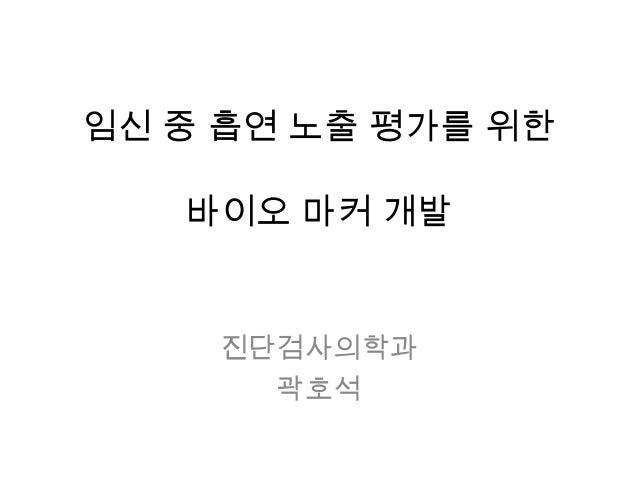 임신 중 흡연 노출 평가를 위한   바이오 마커 개발    진단검사의학과      곽호석