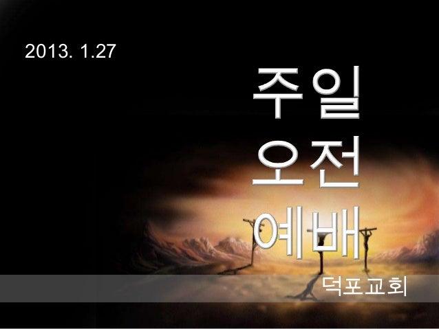 2013. 1.27             덕포교회