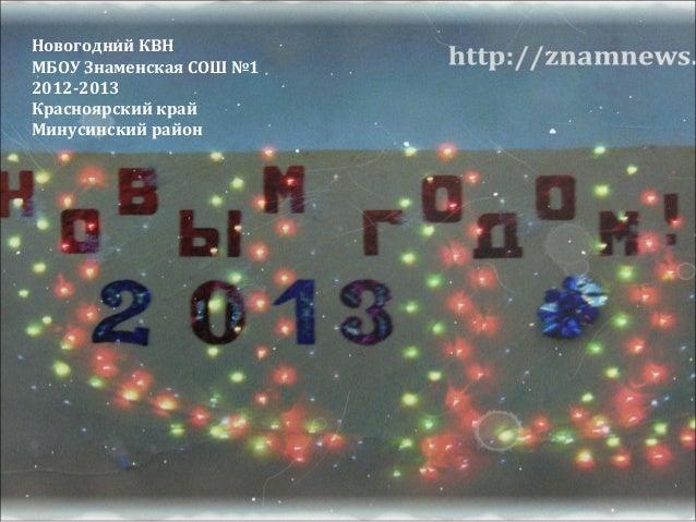 Новогодний КВНМБОУ Знаменская СОШ №12012-2013Красноярский крайМинусинский район
