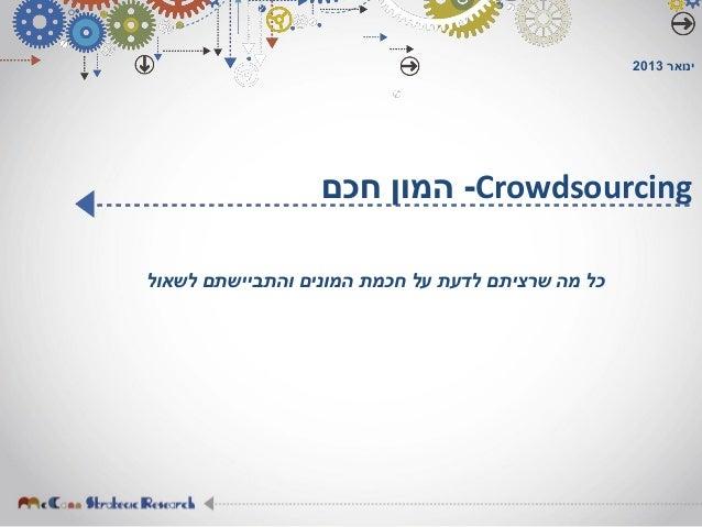 Crowdsourcing-חכם המון ינואר2013 לשאול והתביישתם המונים חכמת על לדעת שרציתם מה כל