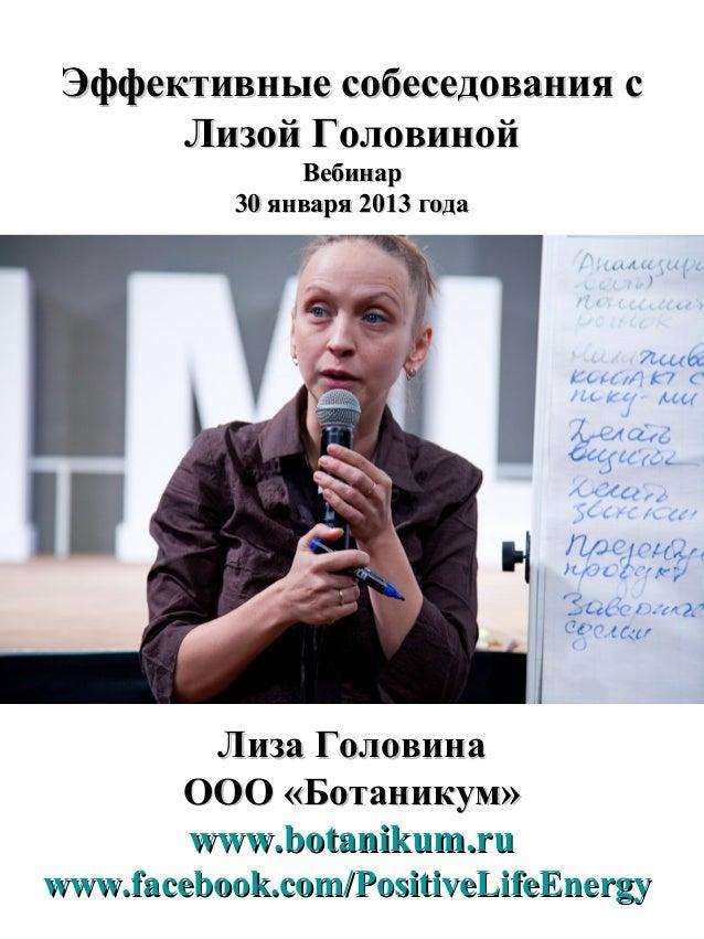 Эффективные собеседования с      Лизой Головиной               Вебинар          30 января 2013 года         Лиза Головина ...