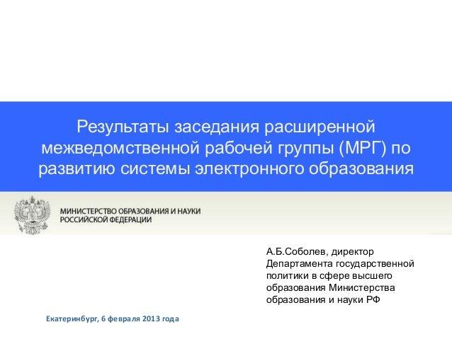 Результаты заседания расширенноймежведомственной рабочей группы (МРГ) поразвитию системы электронного образования         ...