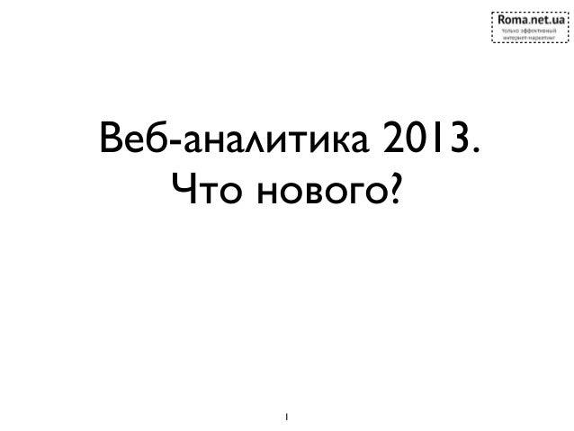 Веб-аналитика 2013.   Что нового?         1