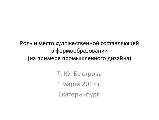 Роль и место художественной составляющей           в формообразовании  (на примере промышленного дизайна)            Т. Ю....