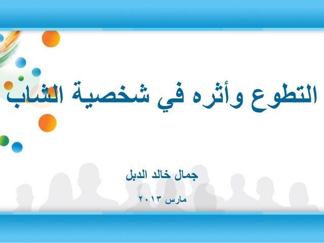التطوع وأثره في شخصية الشاب          جمال خالد الدبل            مارس 3102
