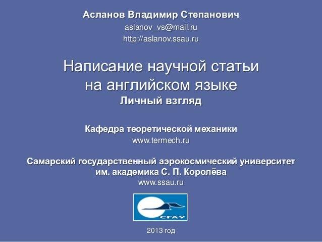 Асланов Владимир Степанович                   aslanov_vs@mail.ru                   http://aslanov.ssau.ru       Написание ...