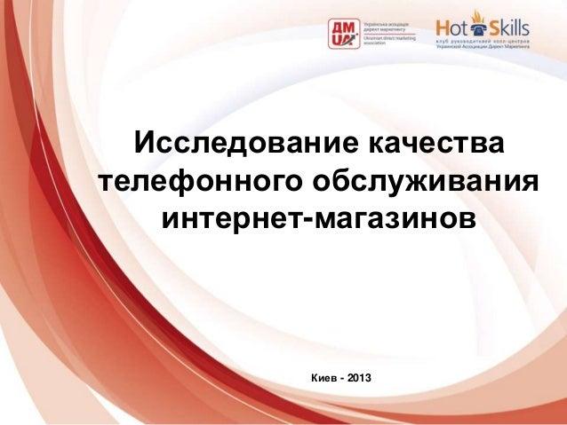 Исследование качествателефонного обслуживания    интернет-магазинов           Киев - 2013