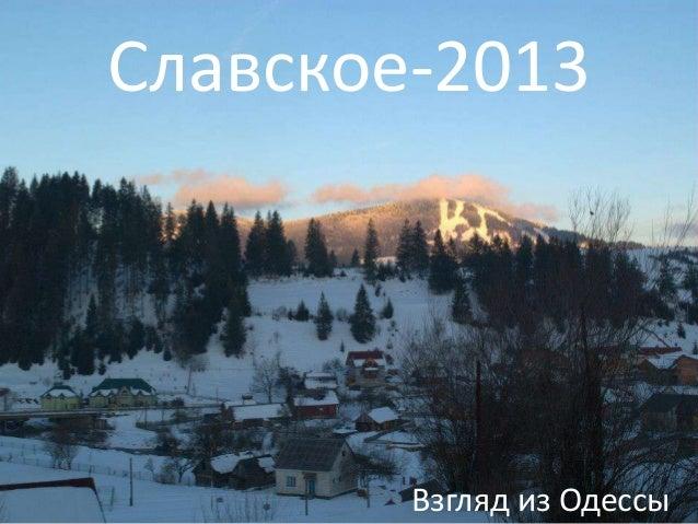 Славское-2013        Взгляд из Одессы