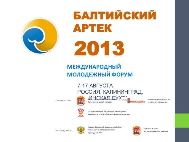 БАЛТИЙСКИЙ                 АРТЕК                 2013          МЕЖДУНАРОДНЫЙ          МОЛОДЕЖНЫЙ ФОРУМ                 7-1...