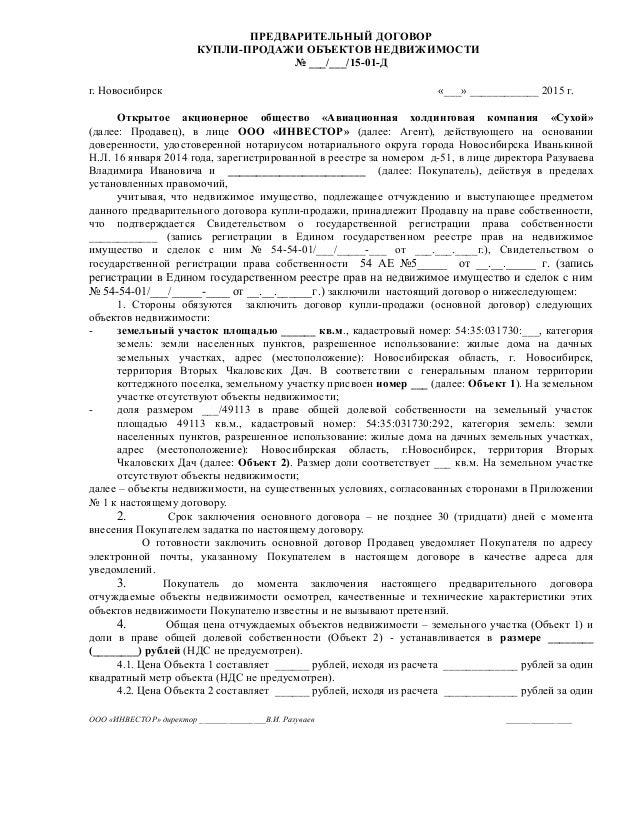 предварительный договор купли продажи дома и земельного участка сбербанк