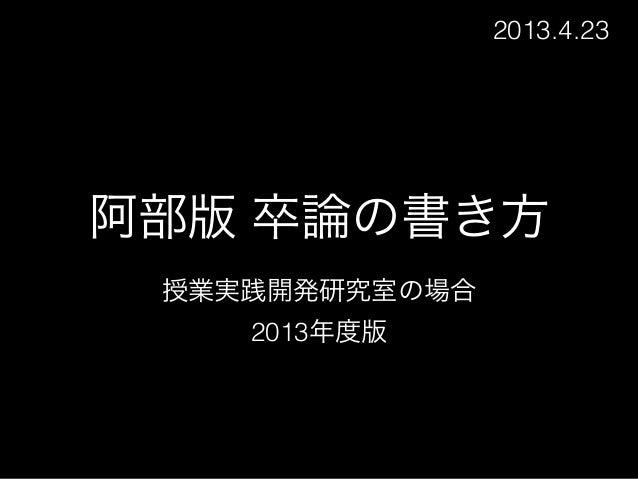 2013.4.23阿部版 卒論の書き方 授業実践開発研究室の場合    2013年度版