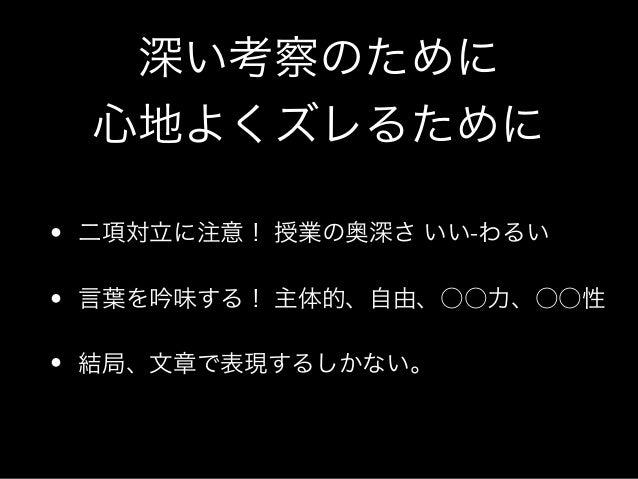 日本語、書けますか?• 本研究の目的は、アニメーション教材を活用した数学の授業を開発・ 実施し、子どもたちの数学学習への興味を喚起できたかを明らかにす る。???• 私は小林が中村が鈴木が死んだ現場にいたと証言したのかと思った。 (本多勝一『日...