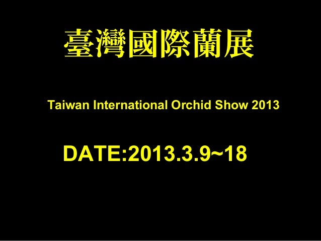 臺灣國際蘭展Taiwan International Orchid Show 2013DATE:2013.3.9~18