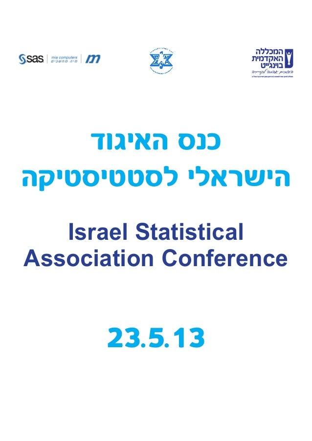 האיגוד כנסלסטטיסטיקה הישראליIsrael StatisticalAssociation Conference23.5.13