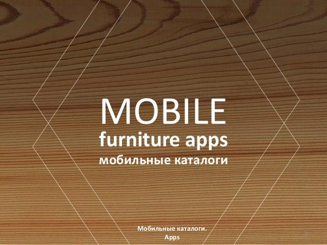 1 MOBILE Мобильные каталоги. Apps мобильные каталоги furniture apps