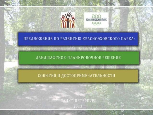 Концепт проект красноэховского парка 2013