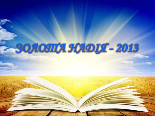 ЗОЛОТА НАДІЯ - 2013