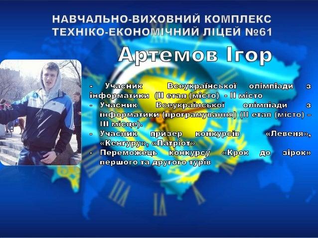 золота надія 2013